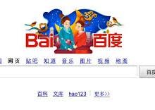 Yo voy a posicionar tu web en baidu el google chino